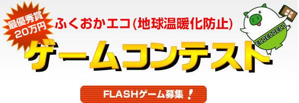 えこゲームコンテストFLASHゲーム募集