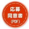 応募同意書(PDF)