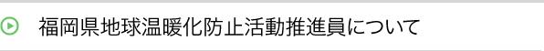 福岡県地球温暖化防止活動推進員について