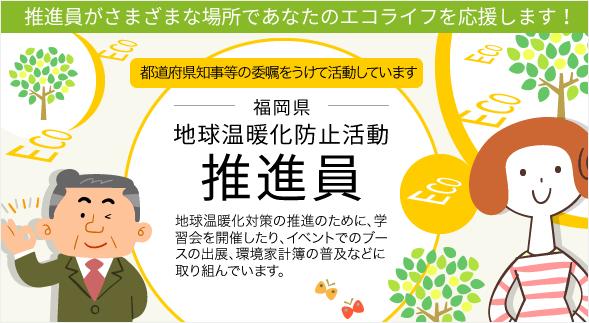 福岡県地球温暖化防止活動推進員 推進員がさまざまな場所であなたのエコライフを応援します!
