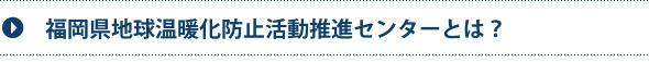 福岡県地球温暖化防止活動推進センターとは?