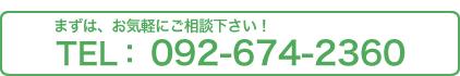 電話番号092-674-2360