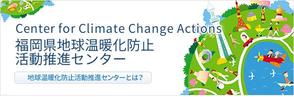 福岡県地球温暖化防止活動推進センター