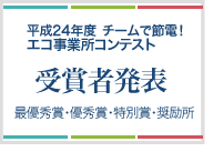 エコ事業所コンテスト受賞者発表