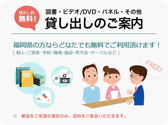 図書・ビデオ・DVD・パネル・その他の貸出しのご案内