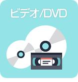 ビデオ/DVD